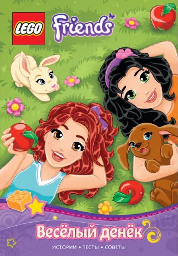 Веселый денек lego подружки книги приключений веселый денек