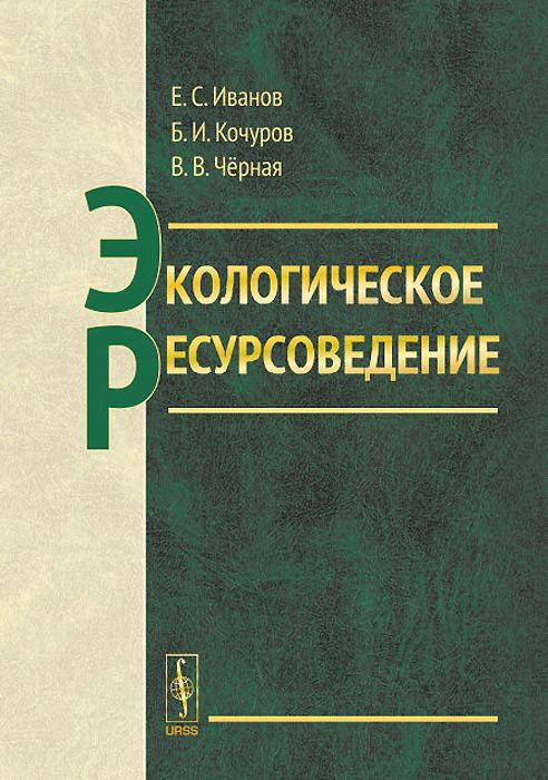Экологическое ресурсоведение. Учебное пособие