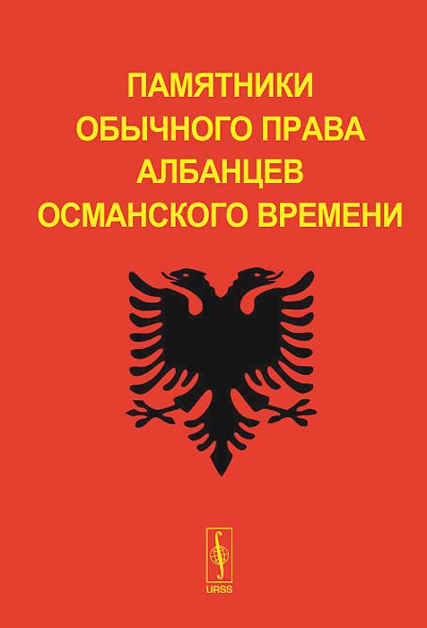 Памятники обычного права албанцев османского времени