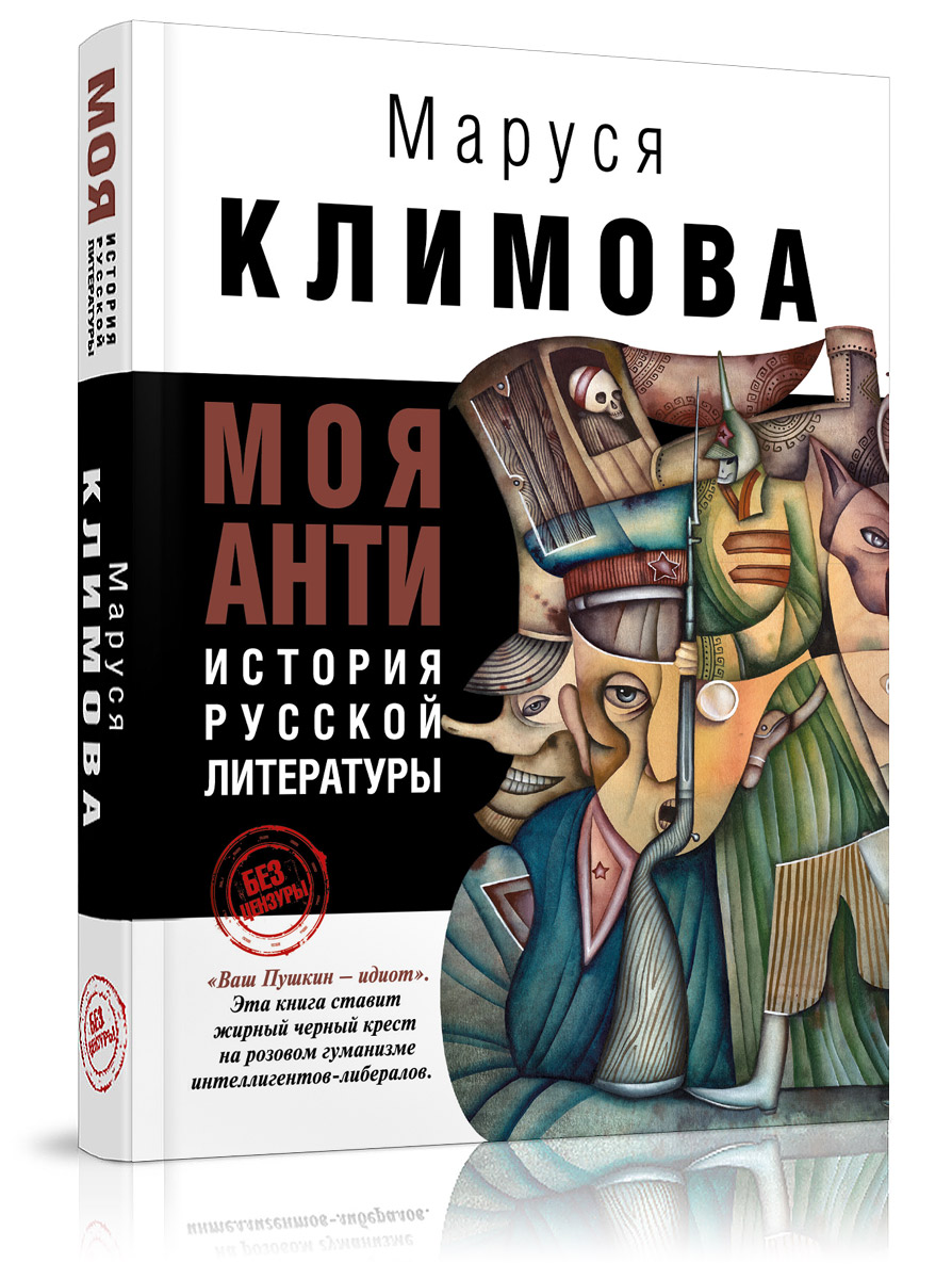 Маруся Климова Моя антиистория русской литературы купить внутренний hdd в ионе
