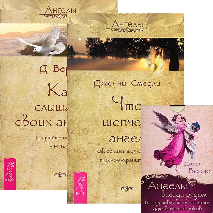 Ангелы всегда рядом. Как слышать своих ангелов. Что шепчет ангел (комплект из 2 книг + колода из 44 карт). Дженни Смедли, Д. Верче