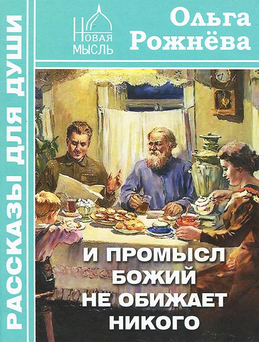Ольга Рожнева И Промысл Божий не обижает никого