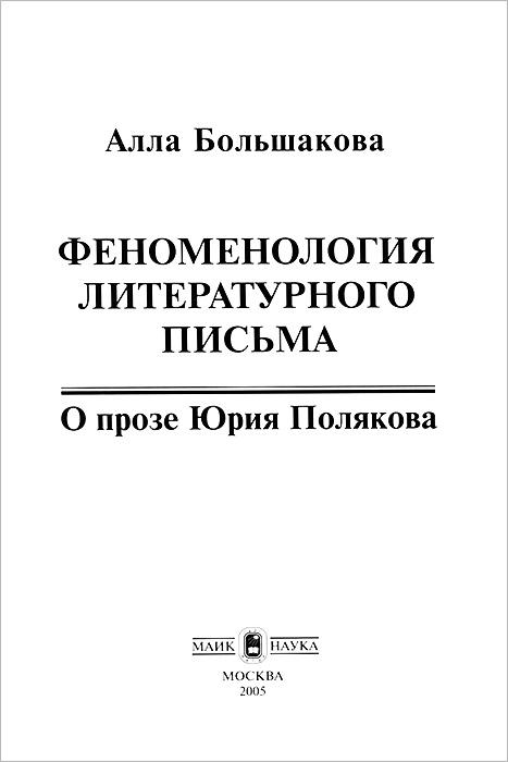 Алла Большакова Феноменология литературного письма. О прозе Юрия Полякова