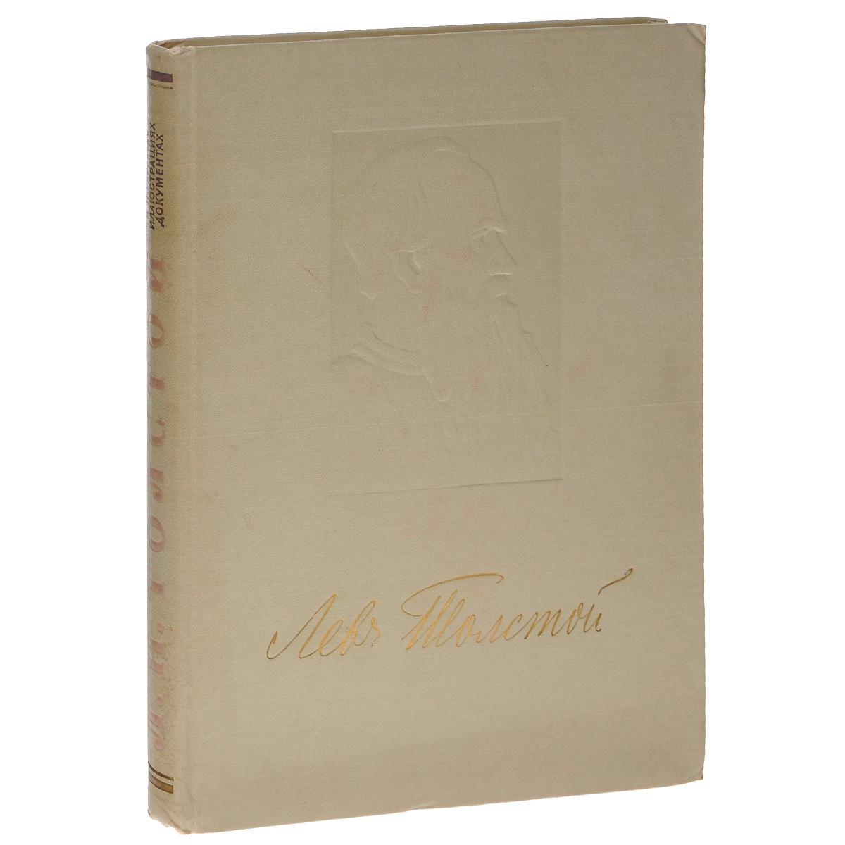 Лев Толстой в портретах, иллюстрациях, документах. Пособие для учителя лев толстой война и мир тома 1 и 2 в сокращении