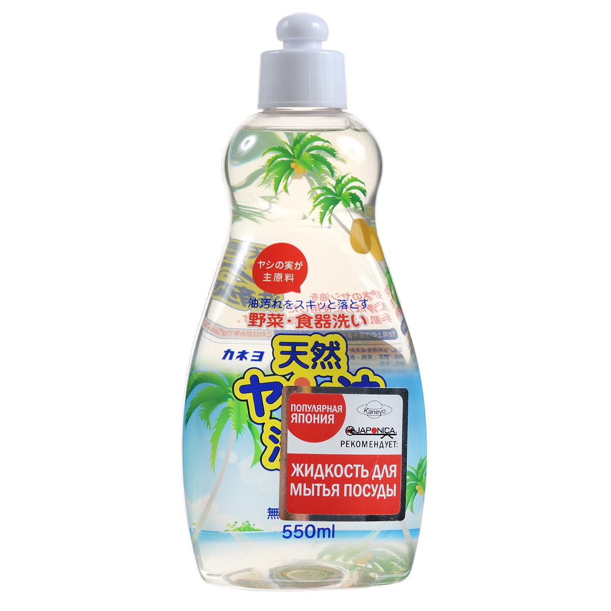 Жидкость для мытья посуды Kaneyo, с натуральным пальмовым маслом, 550 мл средство для чистки барабанов стиральных машин kaneyo 550 мл