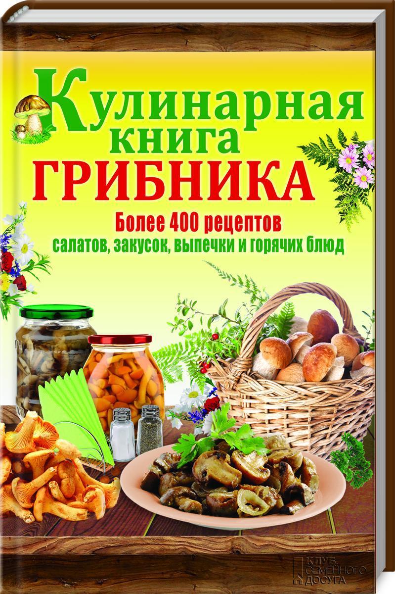 Скачать Кулинарная книга грибника быстро