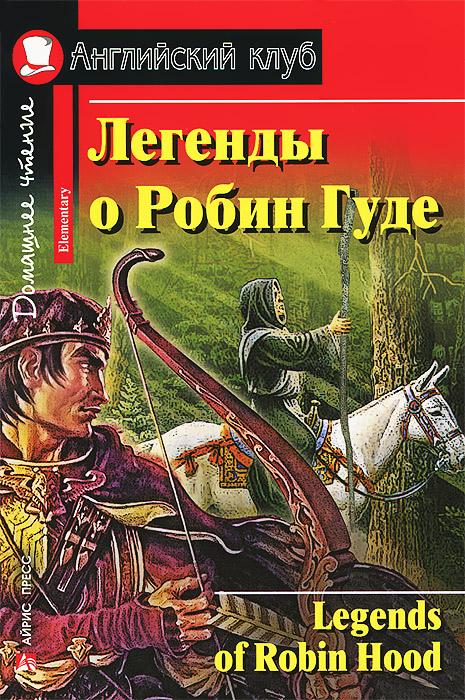Легенды о Робин Гуде / Legends of Robin Hood 10 легенд о робин гуде cdmp3