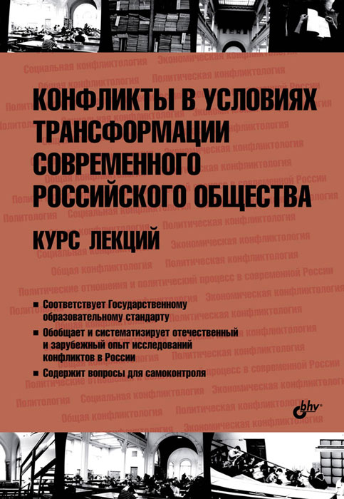 Конфликты в условиях трансформации современного российского общества. Курс лекций