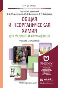 Общая и неорганическая химия для медиков и фармацевтов. Учебник и практикум