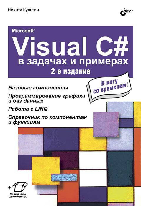 Н. Культин Microsoft Visual C# в задачах и примерах никита культин microsoft® visual c в задачах и примерах 2 е издание