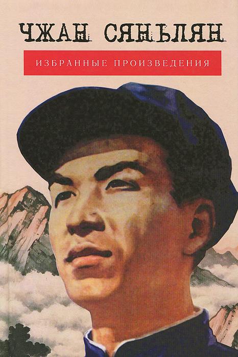 Чжан Сяньлян Чжан Сяньлян. Избранные произведения шедевры китайской классической прозы неизданное