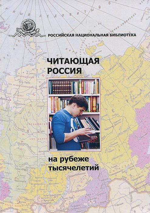 Читающая Россия на рубеже тысячелетий