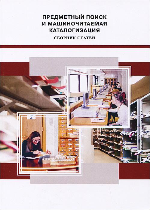 Предметный поиск и машиночитаемая каталогизация. Сборник статей. Выпуск 1 перспективы развития систем теплоснабжения в украине