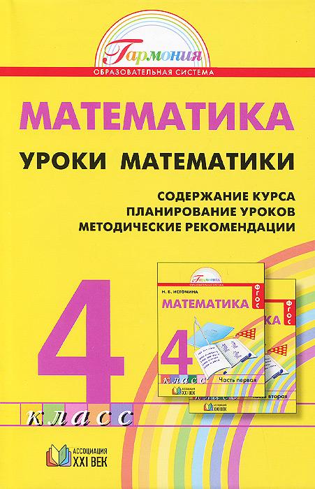 Уроки математики. 4 класс. Содержание курса. Планирование уроков. Методические рекомендации