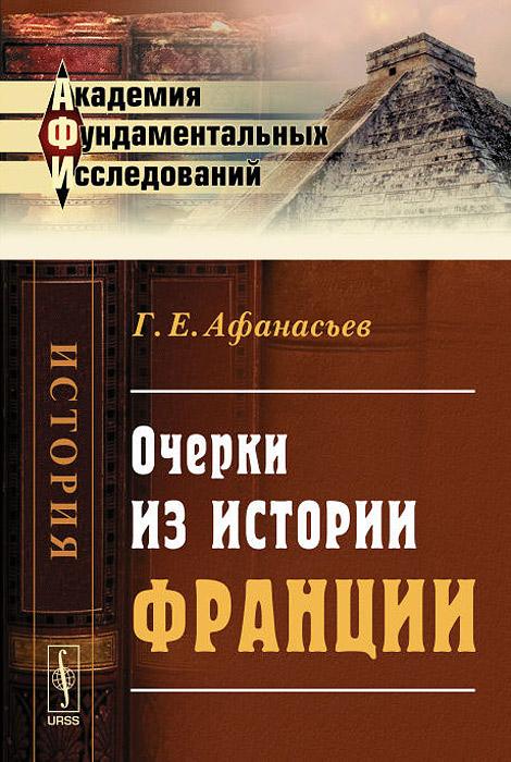 Г. Е. Афанасьев Очерки из истории Франции крот истории