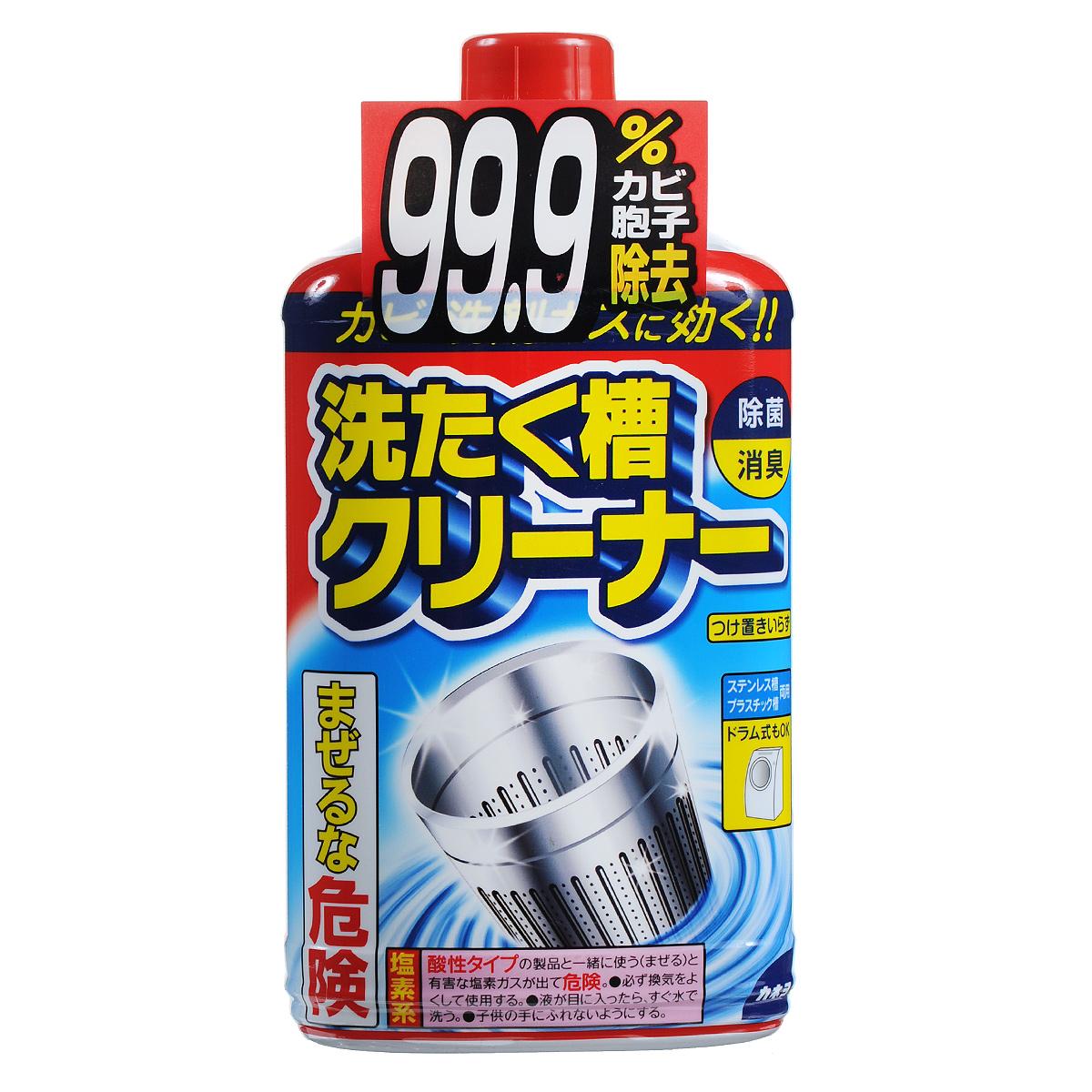 Средство для чистки барабанов стиральных машин Kaneyo, 550 мл90386, 305076Средство для чистки барабанов стиральных машин Kaneyo - это высококонцентрированное жидкое средство на хлорной основе. Активное средство удаляет плесень и мыльный налет даже с задней поверхности барабана. Убивает микробы и устраняет неприятный запах, благодаря сильному антибактериальному эффекту. Подходит для всех типов стиральных машин барабанного типа. Применение: налить необходимое количество средства в барабан машины (не забудьте вынуть белье), поставить на обычный режим стирки (стирка-полоскание-отжим).