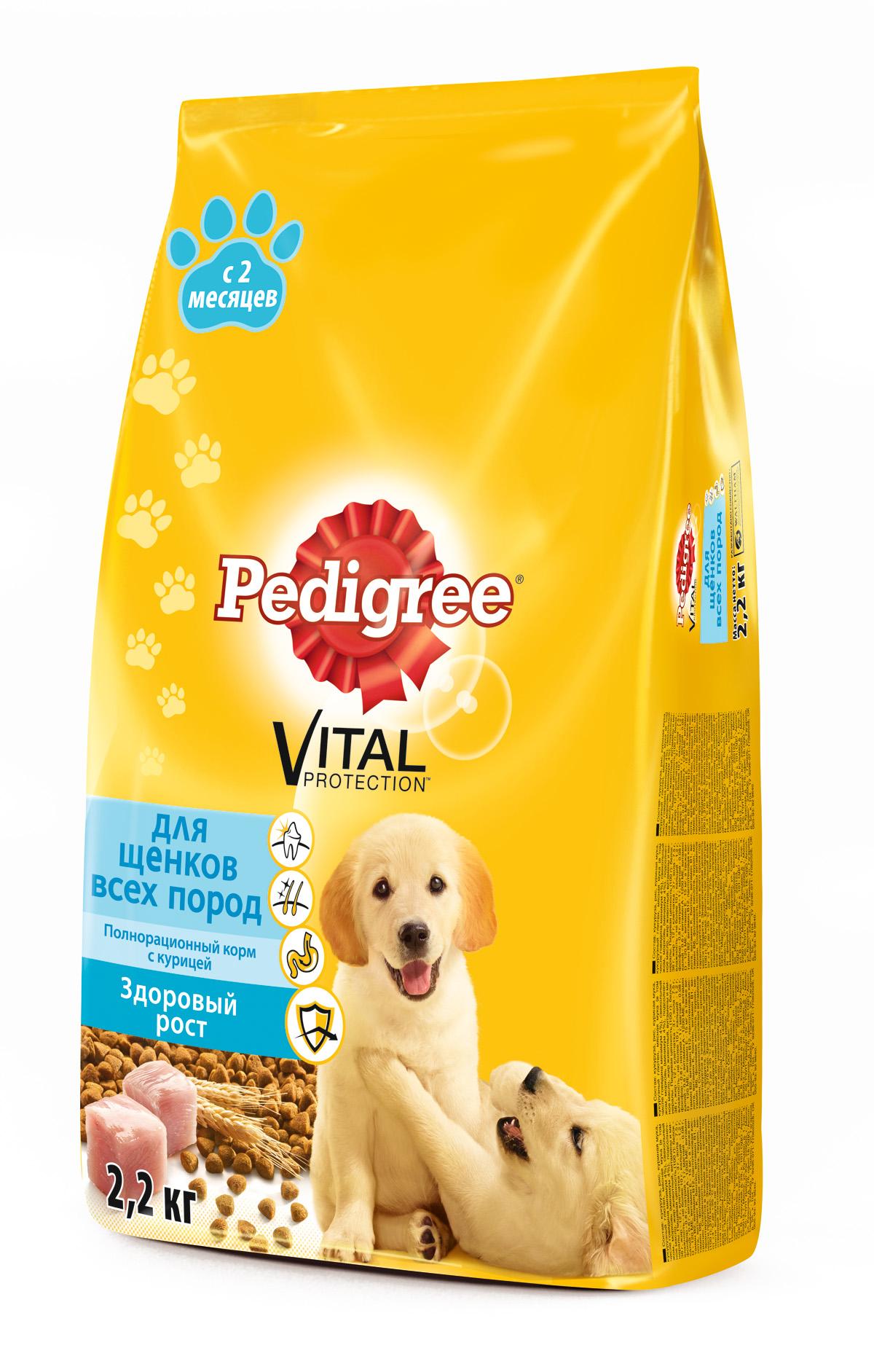Корм сухой Pedigree для щенков всех пород, с курицей, 2,2 кг овестин крем 1 мг г 15 г
