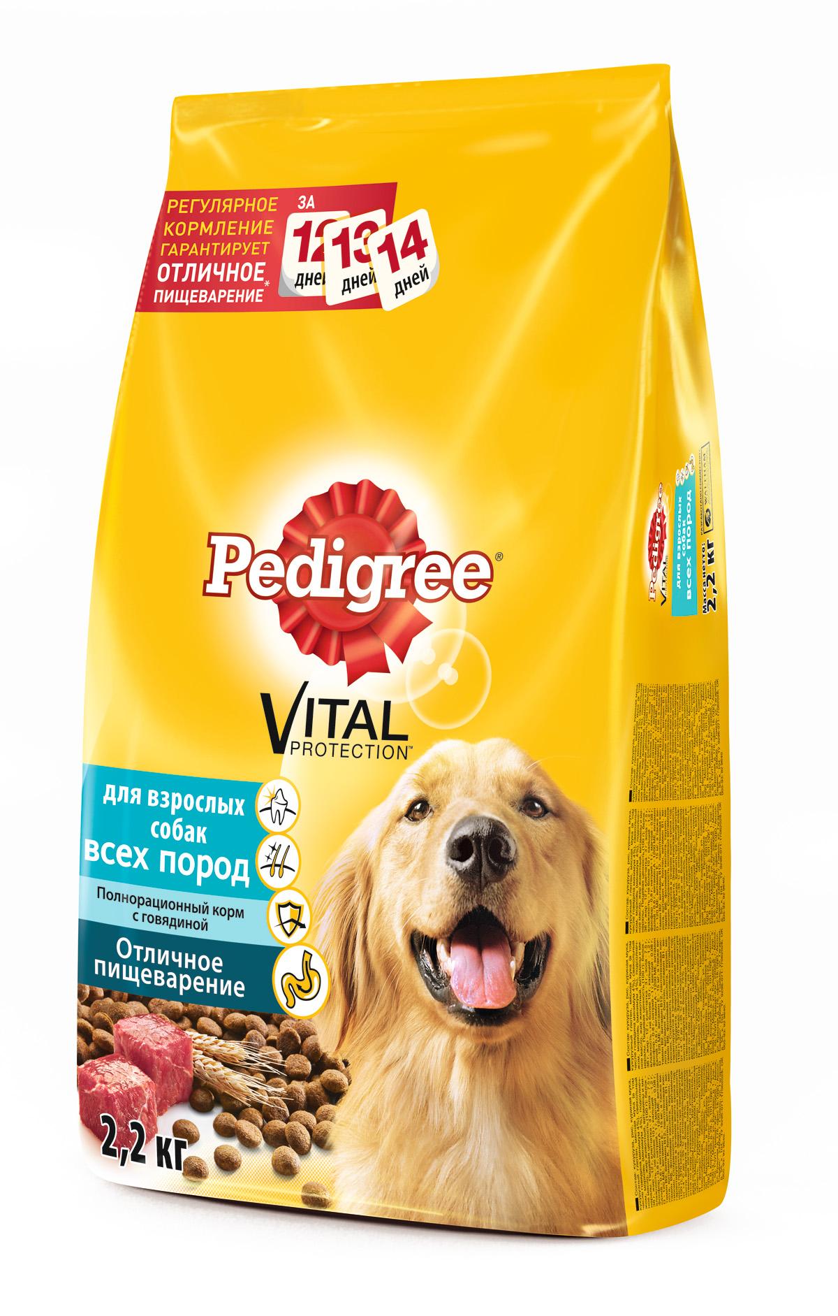 Корм сухой Pedigree для взрослых собак всех пород, с говядиной, 2,2 кг витамины solgar кальций магний цинк 100 таблеток