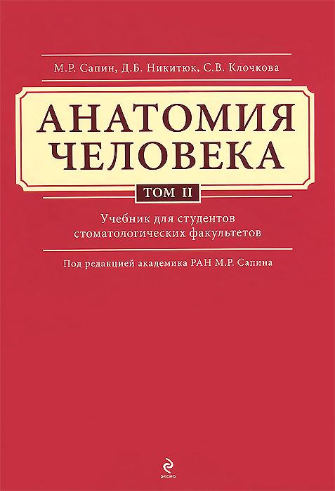 Анатомия человека. Учебник. В 3 томах. Том 2