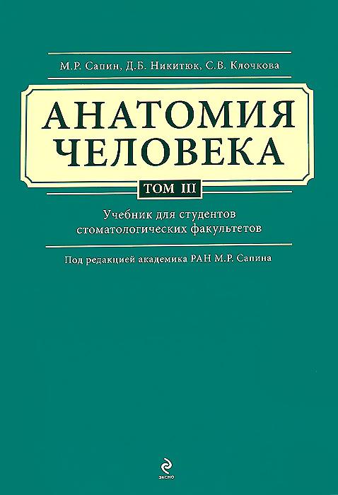 Анатомия человека. Учебник. В 3 томах. Том 3