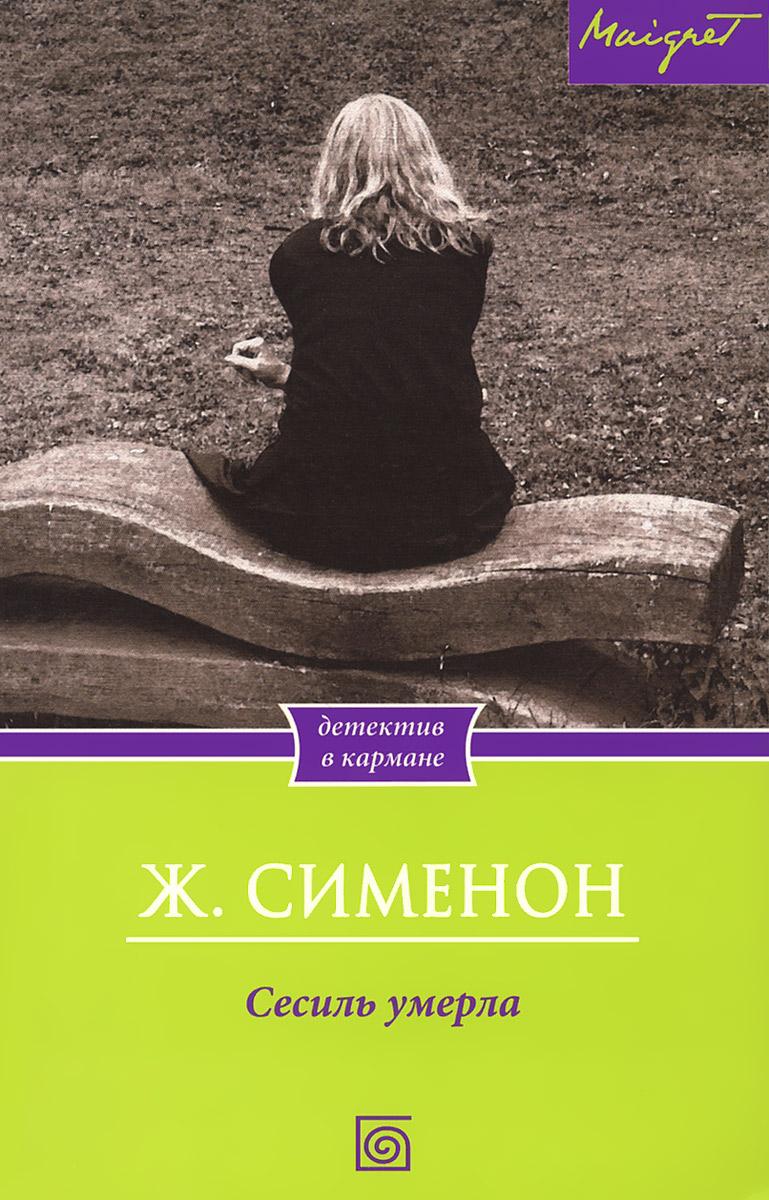 Ж. Сименон Сесиль умерла