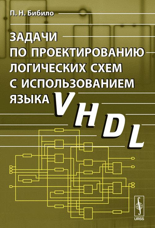 Задачи по проектированию логических схем с использованием языка VHDL. Учебное пособие