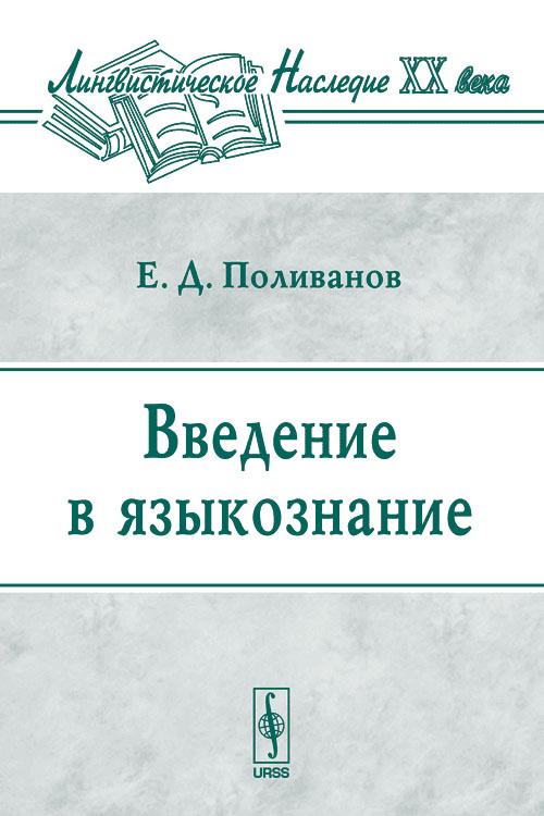 Zakazat.ru: Введение в языкознание. Е. Д. Поливанов