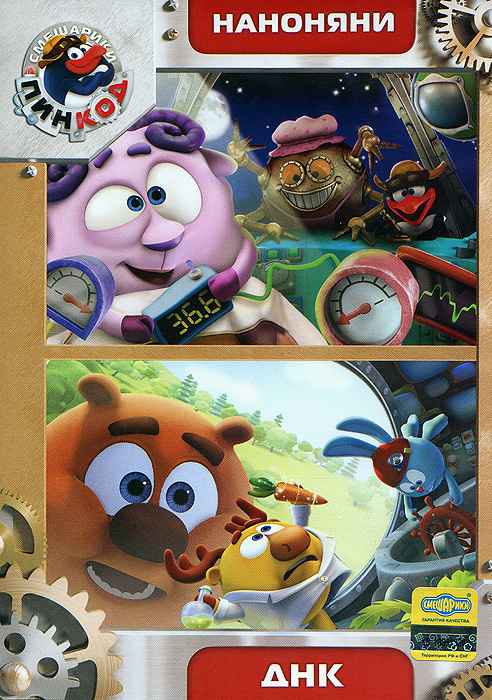 Смешарики: Пинкод: Наноняни / ДНК (2 DVD) диск dvd смурфики 2 пл