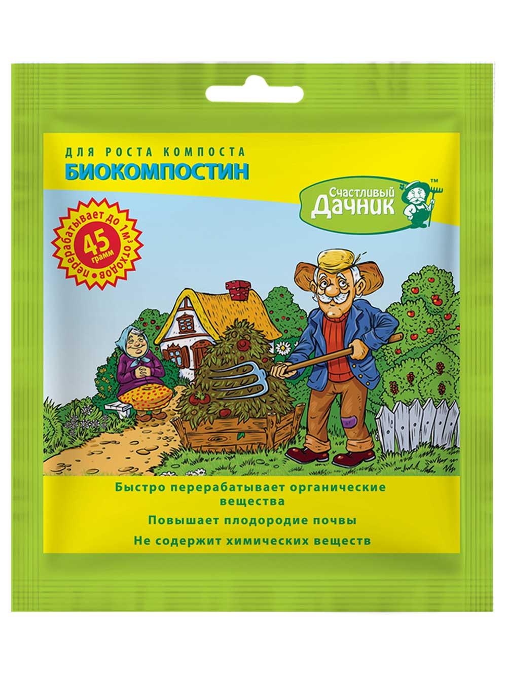 """Биокомпостин """"Счастливый дачник"""", 45 г"""