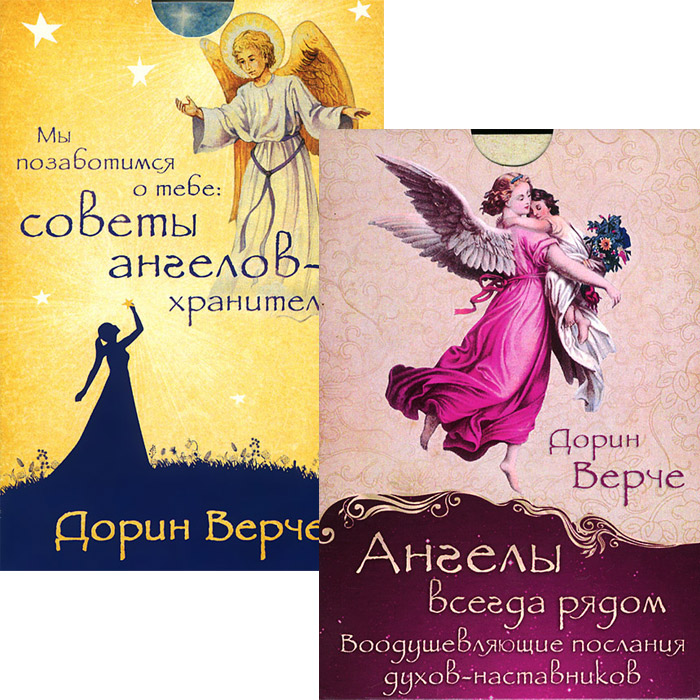 Мы позаботимся о тебе. Ангелы всегда рядом (комплект из 2 наборов карт). Дорин Верче