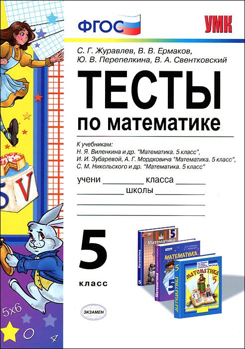 Тесты по математике. 5 класс. К учебникам Н. Я. Виленкина и др.
