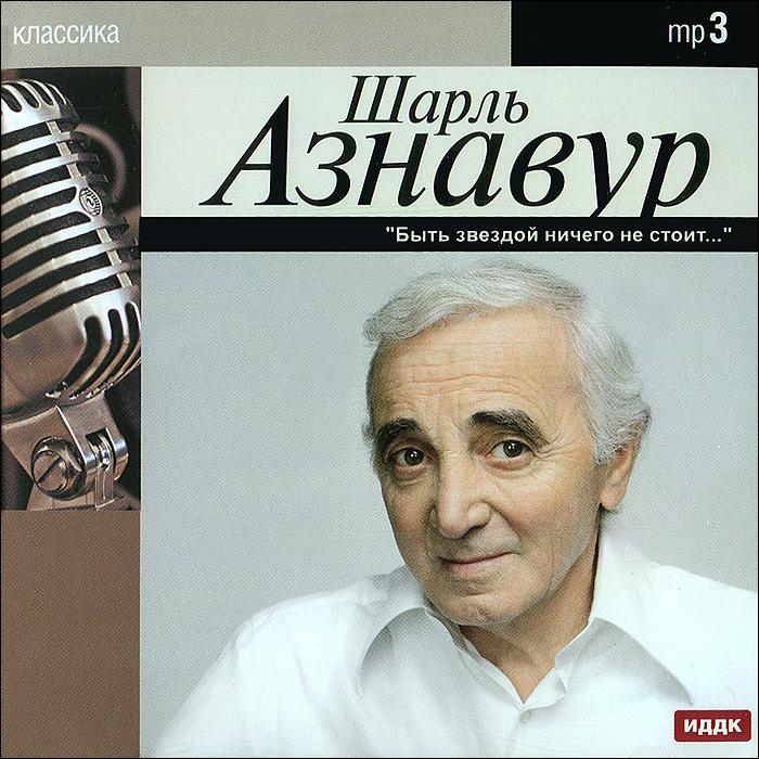 Шарль Азнавур Шарль Азнавур. Быть звездой ничего не стоит шарль азнавур шарль азнавур три хита легкое переложение для фортепиано гитары