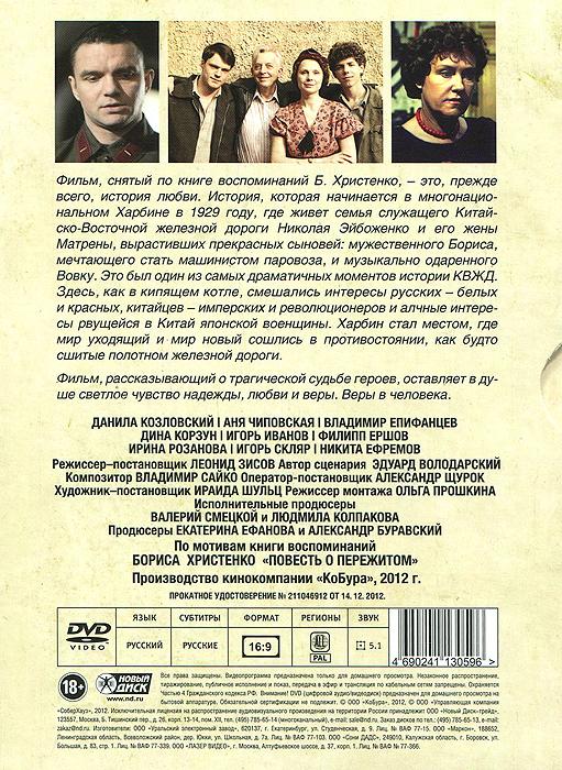 Все началось в Харбине, серии 1-8 (2 DVD) Александр Буравский,Валерий Смецкой