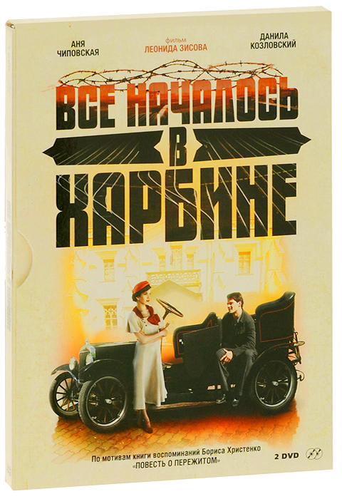 Все началось в Харбине, серии 1-8 (2 DVD) анна чиповская
