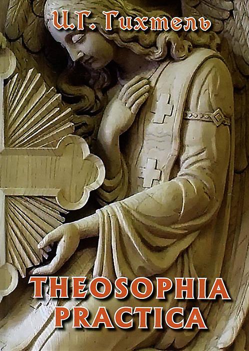 Theosophia Practica. И. Г. Гихтель