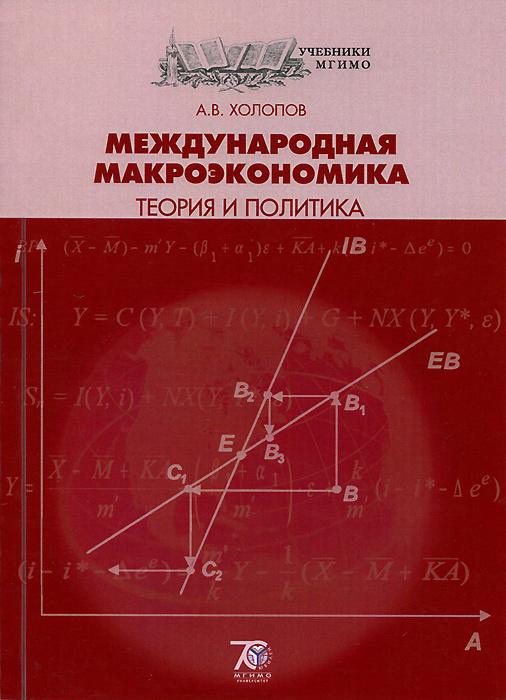 Международная макроэкономика. Теория и политика. Учебник