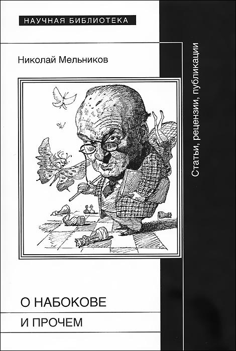 Николай Мельников О Набокове и прочем