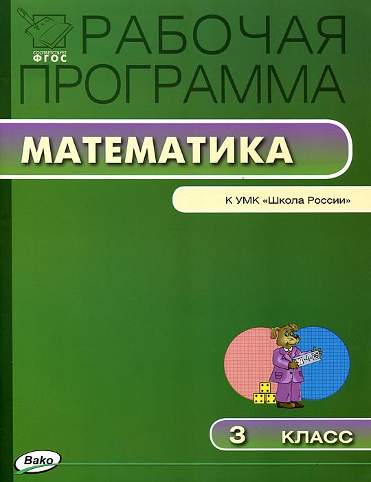 Математика. 3 класс. Рабочая программа к УМК М. И. Моро и др