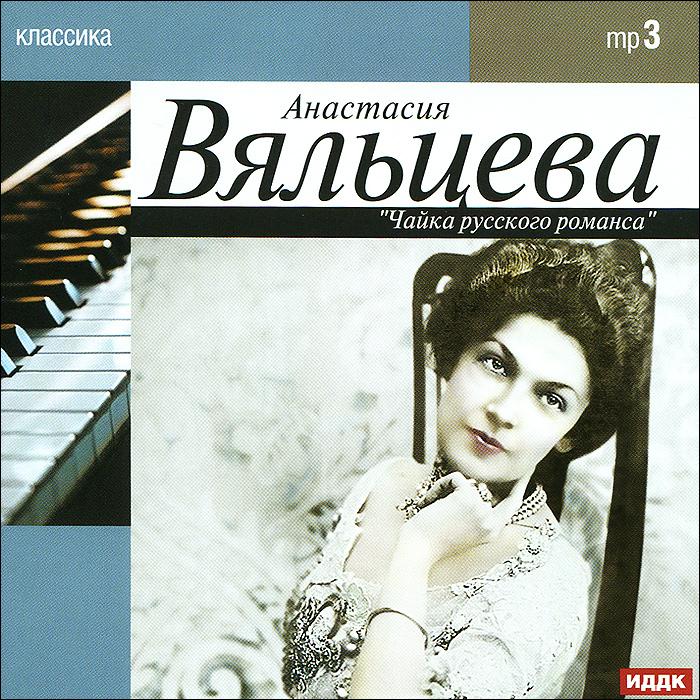 Анастасия Вяльцева. Чайка русского романса
