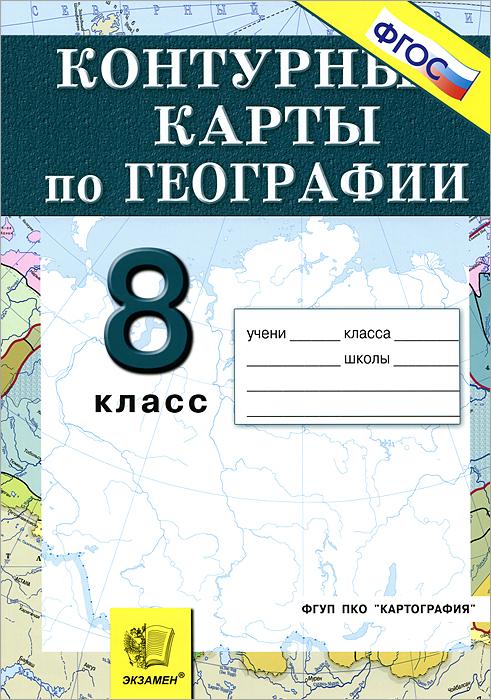 География. 8 класс. Россия. Природа, население, хозяйство. Контурные карты