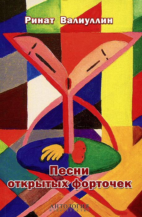 Ринат Валиуллин Песни открытых форточек. Сборник стихов ринат валиуллин легкомыслие
