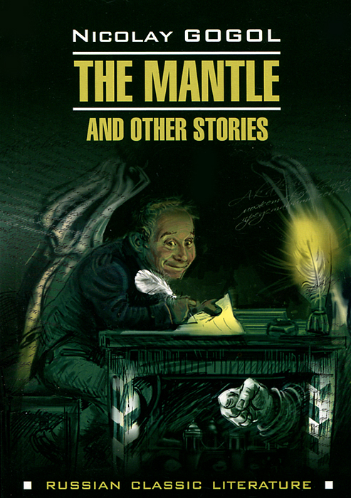 The Mantle and Other Stories / Шинель и другие повести другие other 100ml