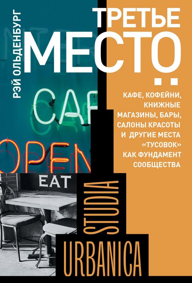 """Третье место. Кафе, кофейни, книжные магазины, бары, салоны красоты и другие места """"тусовок"""" как фундамент сообщества"""