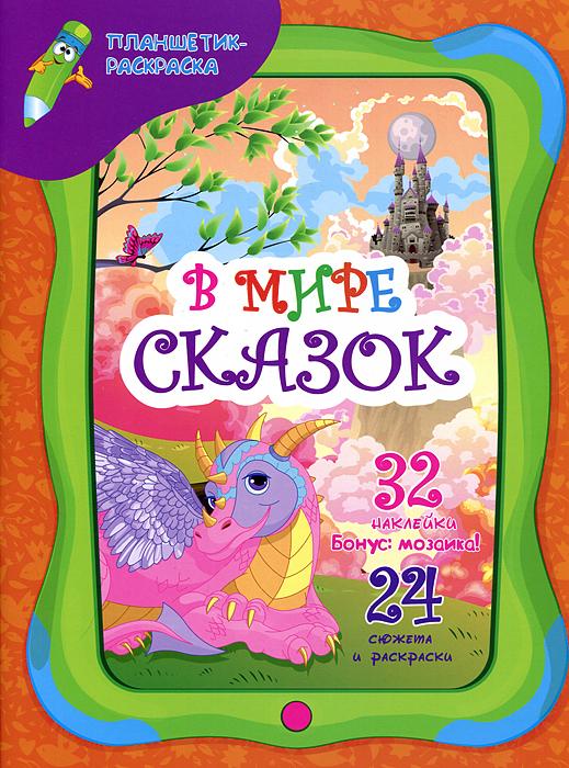 Юлия Юга В мире сказок (+ наклейки) рубиновая книга сказок cdmp3