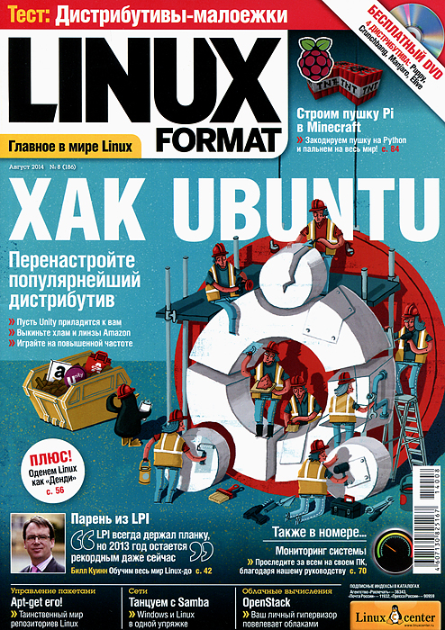 Linux Format, №8, август 2014 (+ DVD-ROM) linux驱动入门