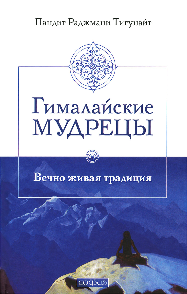 Пандит Раджмани Тигунайт Гималайские мудрецы. Вечно живая традиция ISBN: 978-5-906686-93-0 цена