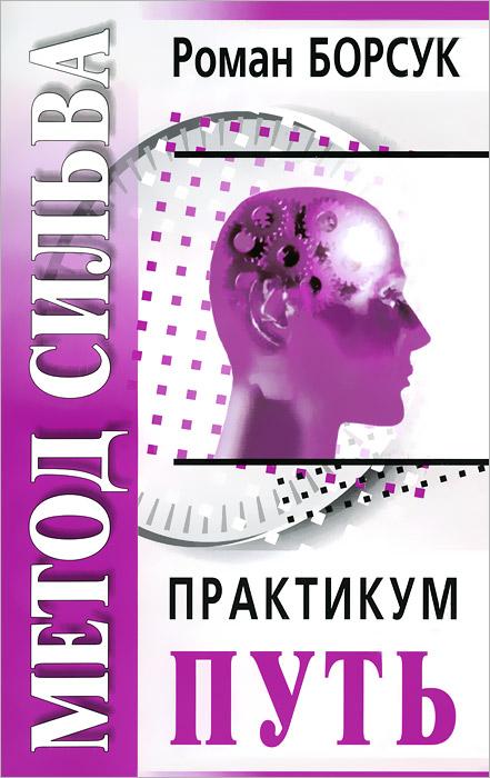 Роман Борсук Метод Сильва. Практикум. Часть 2. Путь