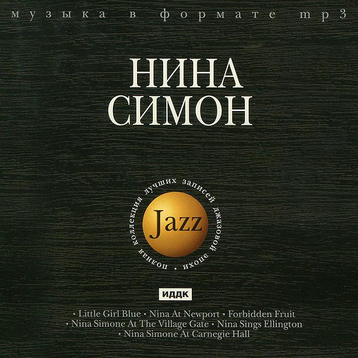 Нина Симон Нина Симон. Jazz нина ананиашвили андрис лиепа такой короткий век… dvd