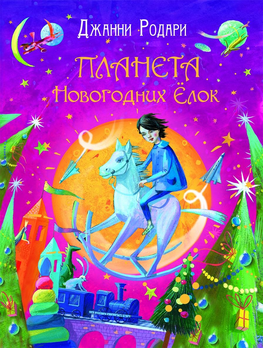 Джанни Родари Планета Новогодних Елок