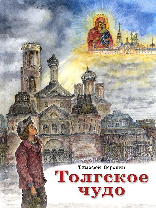 Тимофей Веронин Толгское чудо отсутствует о жизни вечной на том свете в райских обителях чудесные описания святыми угодниками божьими царства небесного